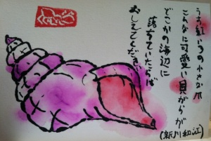 2012-05-13_SeashellHappyBabyMegan_ShinkawaPoem