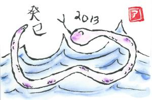 2013.NYcard_Snake.Mizunoto2