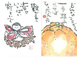 Orange.Butterfly.Maekawa