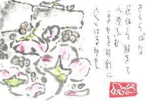 BlossomsScattered.JapanesePoem.2013-04-07