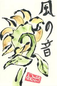 Sunflower.KazenoOto.08-25-13