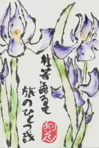 Iris.Basho.3.2013-01-10
